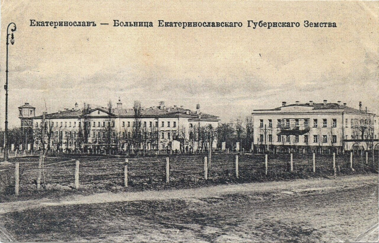 Больница Екатеринославского Губернского Земства