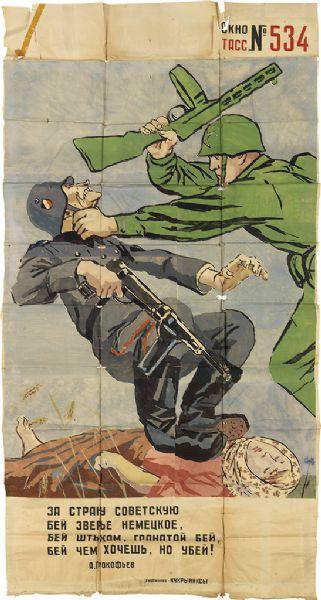Убей немца!, Кукрыниксы, зверства фашистов
