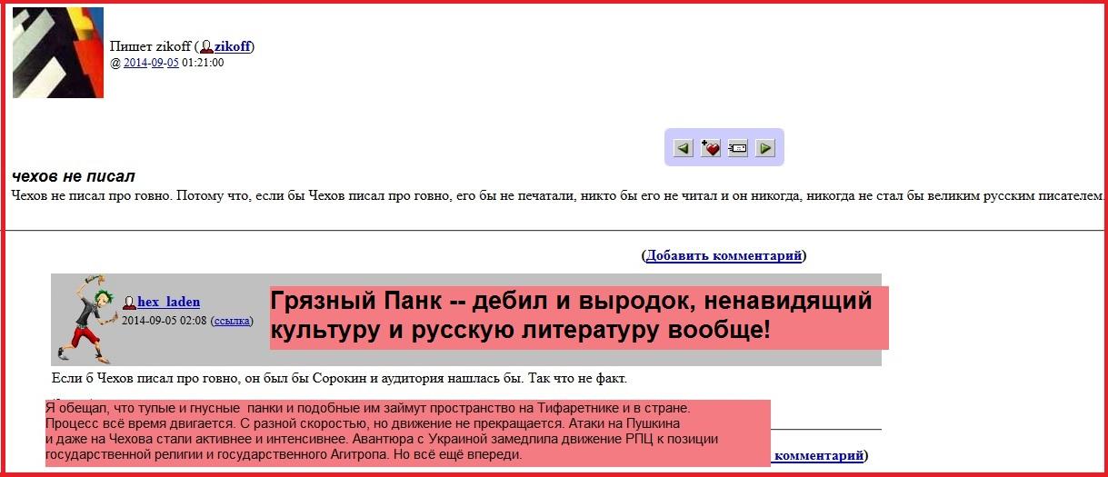 Панк, Чехов