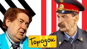 Создатели «Городка» скоро выпустят в эфир «100янов-шоу»