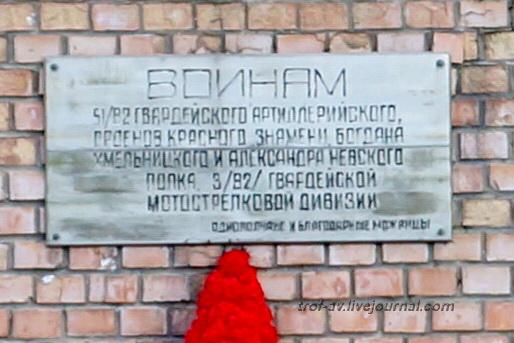 Памятная табличка, Памятник (пушка ЗИС-3) 51/82 арт полку, Можайск
