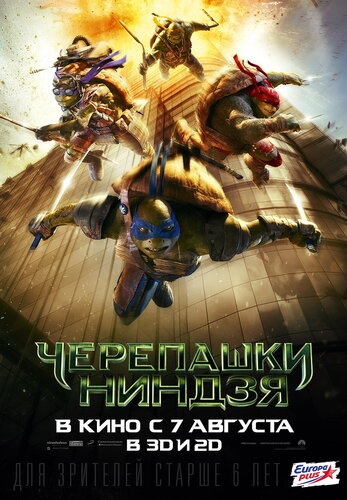 kinopoisk.ru-Teenage-Mutant-Ninja-Turtles-2458288--o--[1].jpg