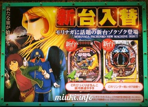 Игровой автомат пачинко в искусстве аниме