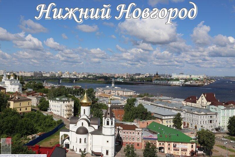 Нижний Новгород.jpg