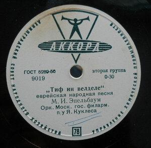 Михаил Эпельбаум (1939) [9019-20]
