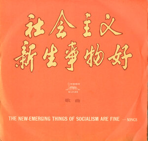 The New-Emerging Things Of Socialism Are Fine (1964) [中国唱片, M-2123]