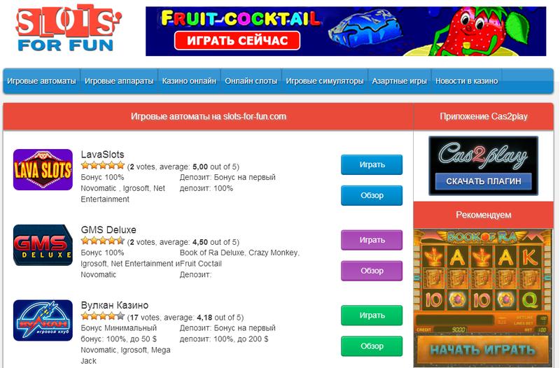 игровые автоматы с большими бонусами