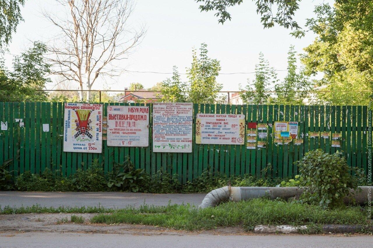 Афиши на заборе в Юрьеве-Польском