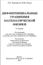 Книга Дифференциальные уравнения математической физики, Мартинсон Л.К., Малов Ю.И., 2002