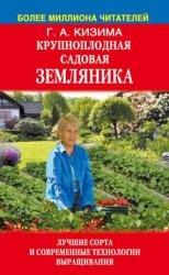 Книга Крупноплодная садовая земляника. Лучшие сорта и современные технологии выращивания