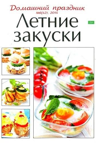 Книга Газета: Домашний праздник №6 (42) (2014)