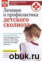 Книга Лечение и профилактика детского сколиоза