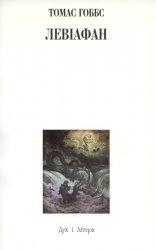 Книга Лівіафан