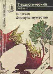 Книга Формула мужества