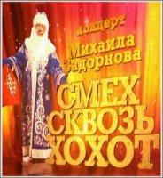 Книга Михаил Задорнов. Смех Сквозь Хохот (2012) SATRip  1300,48Мб