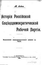 Книга История Российской Социалдемократической Рабочей партии
