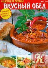Журнал Книга Рецепты от Оксаны № 1 (249) 2014