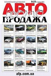 Журнал Авто Фото Продажа №28 2014