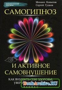 Книга Самогипноз и активное самовнушение. Как внушить себе здоровье, уверенность и успех