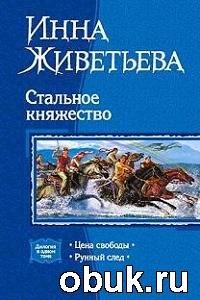 Книга Инна Живетьева. Стальное княжество: Цена свободы; Рунный след