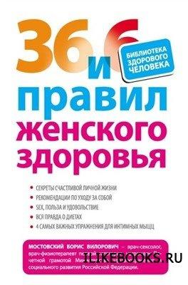 Книга Мостовский Борис - 36 и 6 правил женского здоровья
