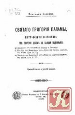 Книга Святого Григория Паламы, митрополита Солунского, три творения доселе не бывшие изданными