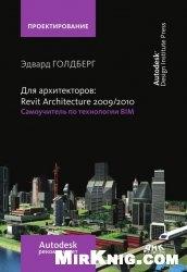 Книга Для архитекторов. Revit Architecture 2009/2010. Самоучитель по технологии BIM