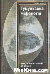 Книга Гуцульська міфологія: Етнолінгвістичний словник