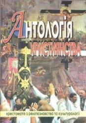 Книга Антологія християнства