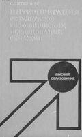 Книга Интерпретация результатов геофизических исследований скважин