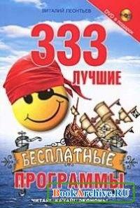 Книга 333 лучшие бесплатные программы.