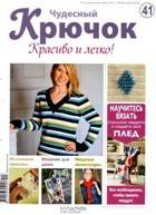 Журнал Чудесный крючок. Красиво и легко! №41, 2011