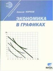 Книга Экономика в графиках. Учебное пособие для 10-11 классов