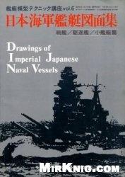 Журнал Drawings of Imperial Japanese Naval Vessels Vol.1 (Model Art Modeling Magazine №340)