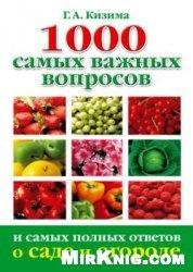 Книга 1000 самых важных вопросов и самых полных ответов о саде и огороде