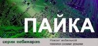 Книга Пайка проводов (2013) DVDRip mkv 750Мб