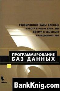 Книга Программирование баз данных djvu в rar-е 13,1Мб