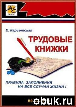 Книга Трудовые книжки