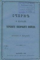 Книга Очерк о начале Терского казачьего войска pdf 55,1Мб