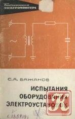 Книга Испытания оборудования электроустановок