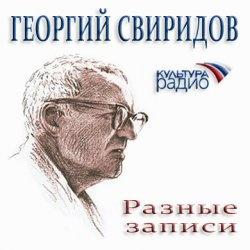 Аудиокнига Георгий Свиридов. Разные записи (Аудиокнига)