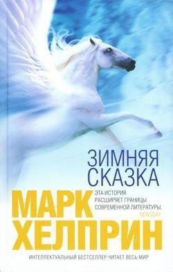 Книга Зимняя сказка, Марк Хелприн