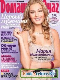 Журнал Домашний очаг №2 (февраль 2013) Россия.