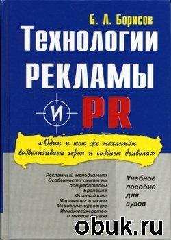 Книга Технологии рекламы и PR