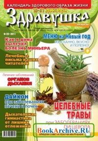 Журнал Здравушка №23 2011.
