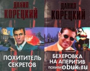 Аудиокнига Данил Корецкий - Похититель секретов (серия аудиокниг)