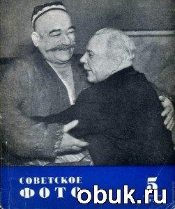 Книга Советское фото №5 1957