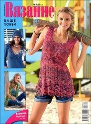Журнал Вязание ваше хобби № 9 2012