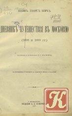 Корб Ю.  Дневник путешествия в Московию в 1698 и 1699 гг  (1906 г.)