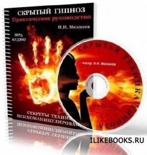 Книга Мелихов И.Н. -  Скрытый гипноз (аудиокнига)